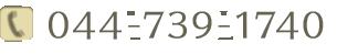 tel044-739-1740