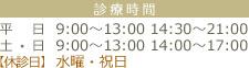 診療時間は平日9時から13時、14時半から21時、土日は9時から13時、14時から17時、休診日は水曜・祝日