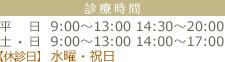 診療時間は平日9時から13時、14時半から20時、土日は9時から13時、14時から17時、休診日は水曜・祝日