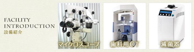 設備紹介(マイクロスコープ、歯科用CT、滅菌器)